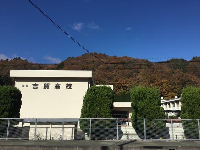 吉賀高等学校